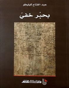 تحميل رواية بحبر خفي pdf – عبد الفتاح كيليطو
