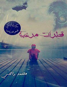 تحميل رواية قطرات مرعبة pdf – محمد راضي