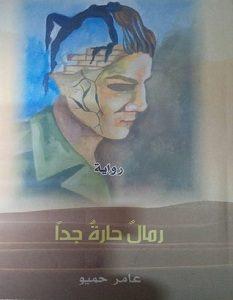 تحميل رواية رمال حارة جدا pdf – عامر حميو