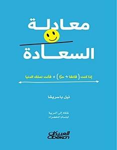 تحميل كتاب معادلة السعادة pdf – نيل باسريشا