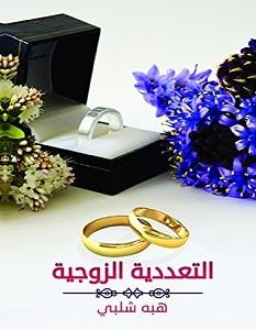 تحميل كتاب التعددية الزوجية pdf – هبة شلبي