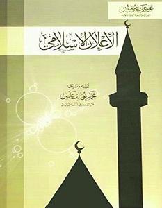 تحميل كتاب الإعلان الإسلامي pdf – علي عزت بيجوفيتش