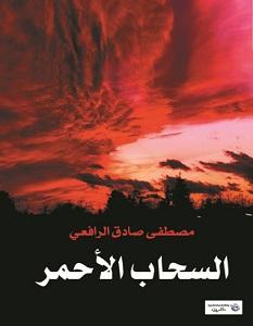 تحميل كتاب السحاب الأحمر pdf – مصطفى صادق الرافعي