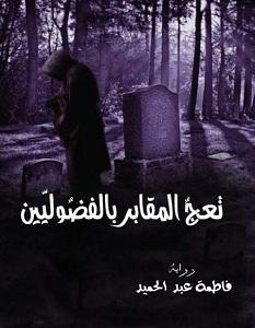 تحميل رواية تعج المقابر بالفضوليين pdf – فاطمة عبد الحميد