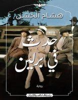 تحميل رواية حدث فى برلين pdf – هشام الخشن