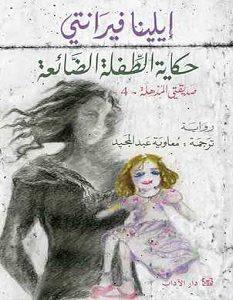تحميل رواية حكاية الطفلة الضائعة – صديقتي المذهلة 4 pdf – إيلينا فيرانتي
