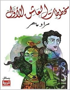 تحميل رواية مخطوطات العاشق الأول pdf – مراد ماهر