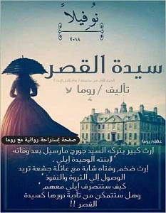 تحميل رواية سيدة القصر pdf – ريهام ماجد جادالله