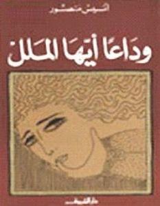 تحميل كتاب وداعا أيها الملل pdf – أنيس منصور