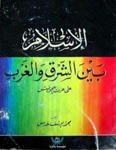 تحميل كتاب الإسلام بين الشرق والغرب pdf – علي عزت بيجوفيتش