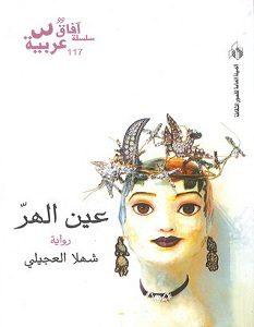 تحميل رواية عين الهر pdf – شهلا العجيلي