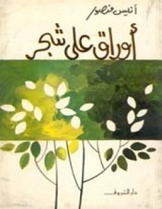 تحميل كتاب أوراق على شجر pdf – أنيس منصور