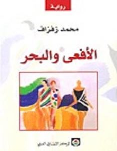 تحميل رواية الأفعى والبحر pdf – محمد زفزاف