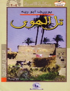 تحميل رواية تل الهوى pdf – يوسف أبو ريه