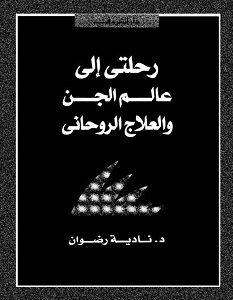 تحميل كتاب رحلتي إلى عالم الجن و العلاج الروحاني pdf – نادية رضوان