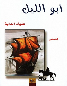 تحميل رواية أبو الليل pdf – علياء الداية