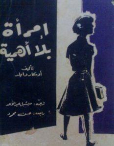 تحميل رواية امرأة بلا أهمية pdf – أوسكار وايلد