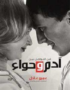 تحميل كتاب فن التواصل بين آدم وحواء pdf – عمرو عادل