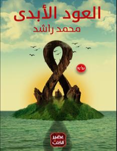 تحميل رواية العود الأبدي pdf – محمد راشد