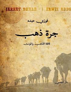 تحميل رواية جرة ذهب pdf – فوزي عبده