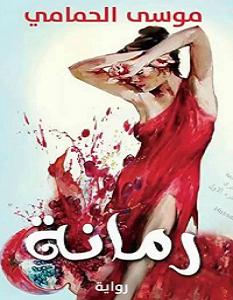تحميل رواية رمانة pdf – موسى الحمامي