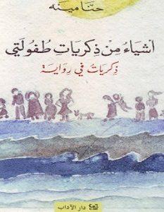 تحميل كتاب أشياء من ذكريات طفولتي pdf – حنا مينه
