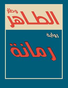 تحميل رواية رمانة pdf – الطاهر وطار