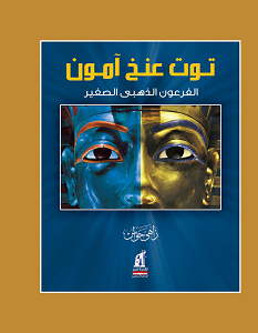 تحميل كتاب توت عنخ آمون الفرعون الذهبي الصغير pdf – زاهي حواس