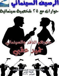 تحميل كتاب الرصيف السينمائي pdf – حميد عقبي