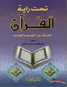 تحميل كتاب تحت راية القرآن pdf – مصطفى صادق الرافعي
