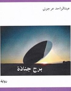 تحميل رواية برج جناذة pdf – عبد الواحد عرجوني