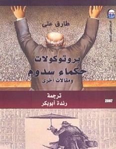 تحميل كتاب بروتوكولات حكماء سدوم pdf – طارق علي