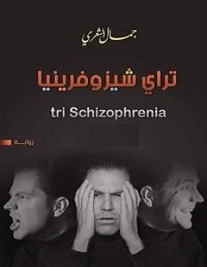 تحميل رواية تراي شيزوفرينيا pdf – جمال الشعري