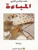 تحميل رواية المباءة pdf – محمد عز الدين التازي