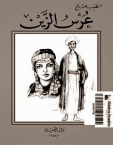 تحميل رواية عرس الزين pdf – الطيب صالح