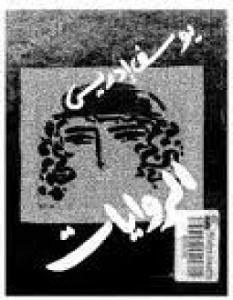 تحميل كتاب الأعمال الكاملة (الروايات) جزئين pdf – يوسف إدريس