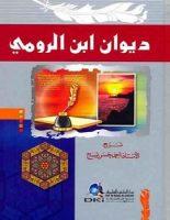 تحميل ديوان ابن الرومي pdf – ابن الرومي