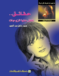تحميل كتاب حقائق تغفل عنها الزوجات pdf – محمد كامل عبد الصمد