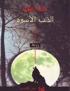 تحميل رواية الذئب الأسود pdf – حنا مينه