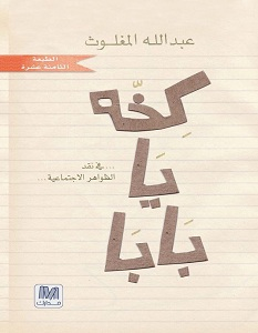 كتاب كخه يا بابا تحميل