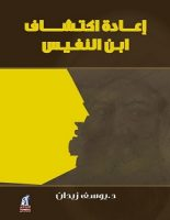 تحميل كتاب إعادة اكتشاف ابن النفيس pdf – يوسف زيدان