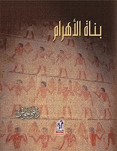 تحميل كتاب بناة الأهرام pdf – زاهي حواس