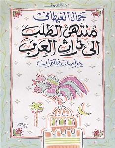 تحميل كتاب منتهى الطلب الى تراث العرب pdf – جمال الغيطاني