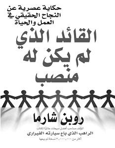 تحميل كتاب القائد الذي لم يكن له منصب pdf – روبن شارما