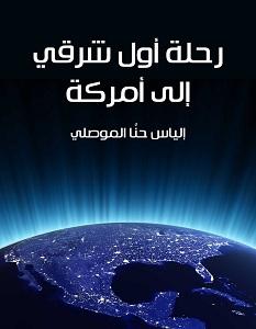 تحميل كتاب رحلة أول شرقي إلى أمركة pdf – إلياس حنَّا الموصلي