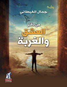 تحميل رواية من دفتر العشق والغربة pdf – جمال الغيطاني