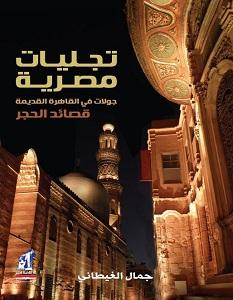 تحميل كتاب تجليات مصرية pdf – جمال الغيطاني