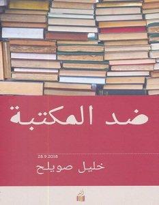 تحميل كتاب ضد المكتبة pdf – خليل صويلح