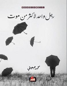 تحميل رواية رجل واحد لأكثر من موت pdf – محمد جبعيتي