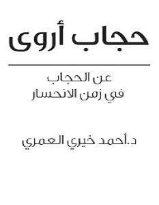 تحميل كتاب حجاب أروى pdf – أحمد خيري العمري